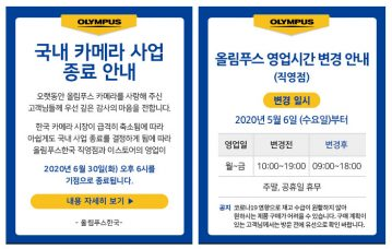 A Sign of the Times? Say It Ain't So: Olympus Exits Camera Business in South Korea
