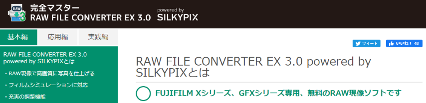 FUJIFILM RAW FILE CONVERTER EX powered by SILKYPIX Firmware Update Ver.8.1.6.0