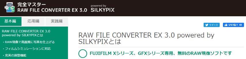 FUJIFILM RAW FILE CONVERTER EX powered by SILKYPIX Firmware Update Ver.8.1.6.0